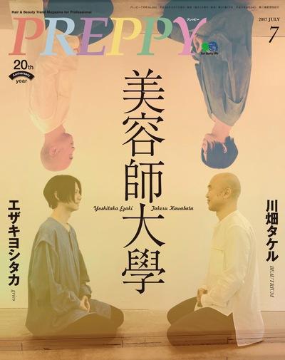 Preppy [July 2017 Vol.263]:美容師大學