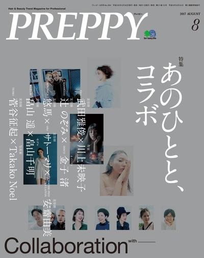 Preppy [August 2017 Vol.264]:あのひとと、コラボ