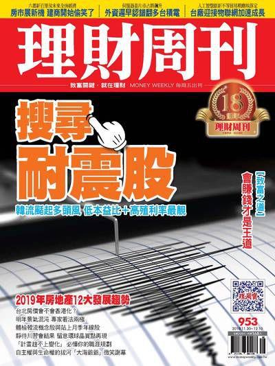 理財周刊 2018/11/30 [第953期]:搜尋耐震股