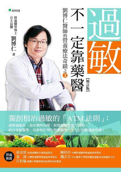 過敏, 不一定靠藥醫:劉博仁醫師的營養療法奇蹟. 3