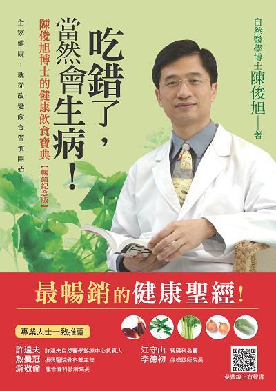 吃錯了, 當然會生病!:陳俊旭博士的健康飲食寶典