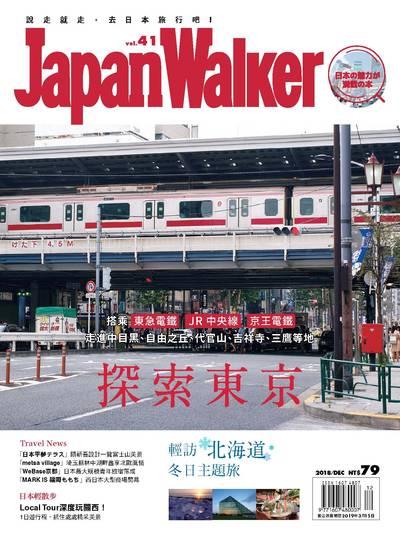 Japan Walker [第41期]:探索東京