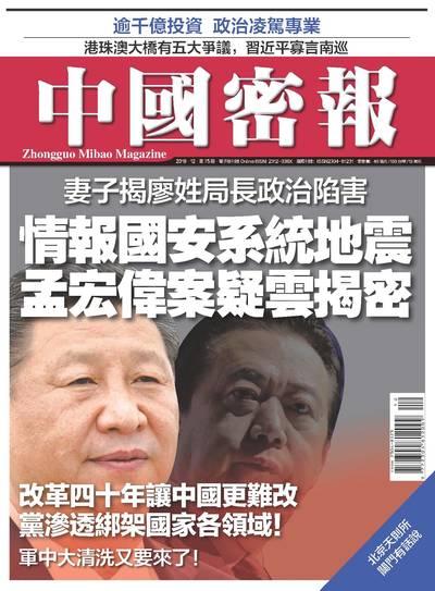 中國密報 [總第75期]:情報國安系統地震 孟宏偉案疑雲揭密