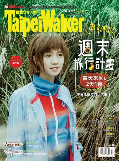 Taipei Walker [第260期]:週末旅行計畫