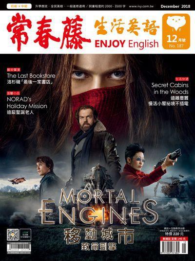 常春藤生活英語雜誌 [第187期] [有聲書]:Mortal Engines移動城市