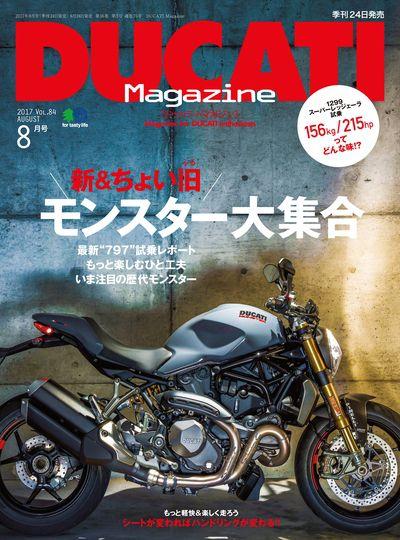 DUCATI Magazine [August 2017 Vol.84]:モンスター大集合