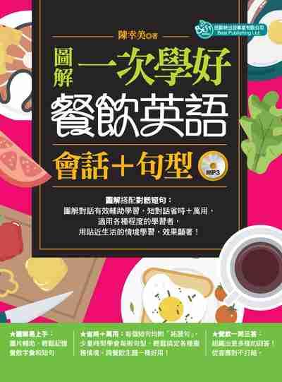 圖解一次學好餐飲英語會話+句型 [有聲書]