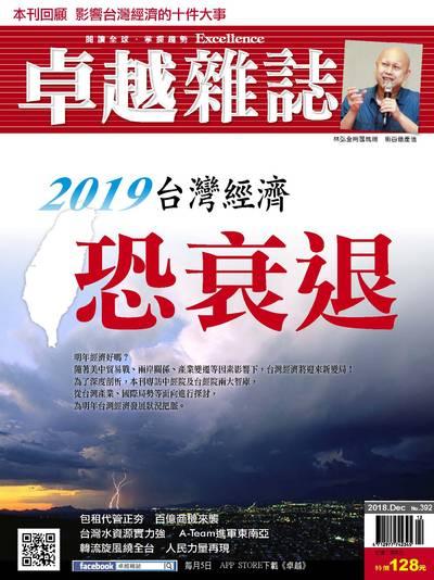 卓越雜誌 [第392期]:2019台灣經濟 恐衰退