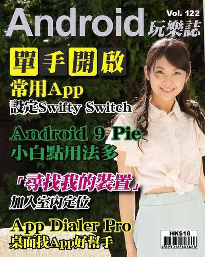 Android 玩樂誌 [第122期]:單手開啟常用App