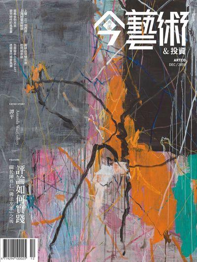 典藏今藝術&投資 [第315期]:評論如何實踐 關於陳界仁「佛法左派」之後