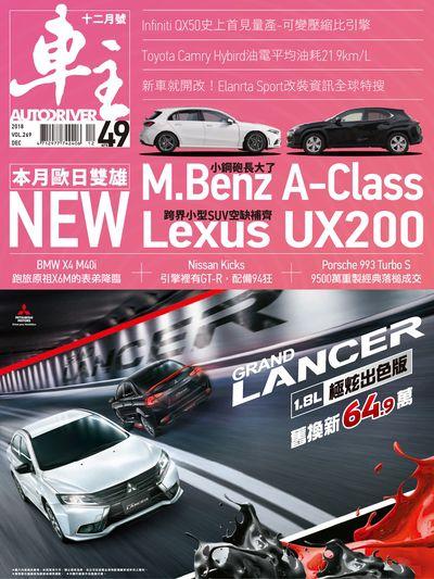 車主 [Vol. 269]:NEW M.Benz A-Class小鋼砲長大了 Lexus UX200跨界小型SUV空缺補齊