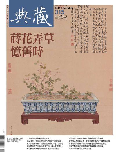 典藏古美術 [第315期]:蒔花弄草憶舊時