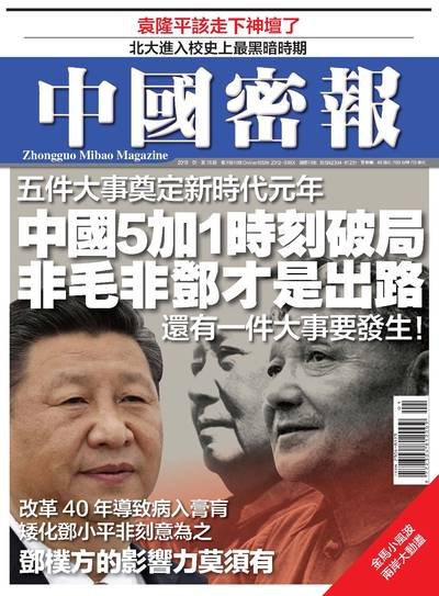 中國密報 [總第76期]:中國5加1時刻破局 非毛非鄧才是出路