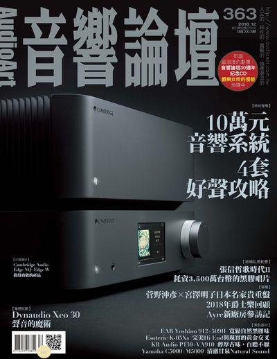 音響論壇 [第363期]:10萬元音響系統4套好聲攻略