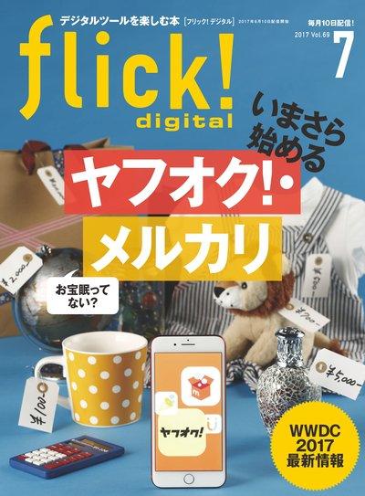 flick! digital [2017 July vol.69]:ヤフオク!.メルカリ
