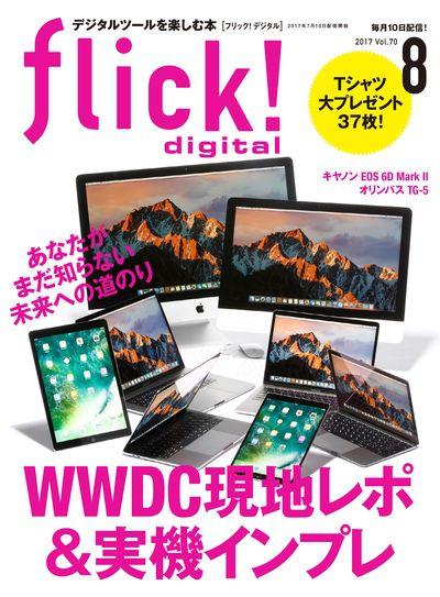 flick! digital [2017 August vol.70]:WWDC現地レポ &実機インプレ