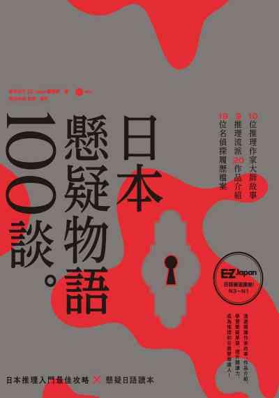 日本懸疑物語100談 [有聲書]