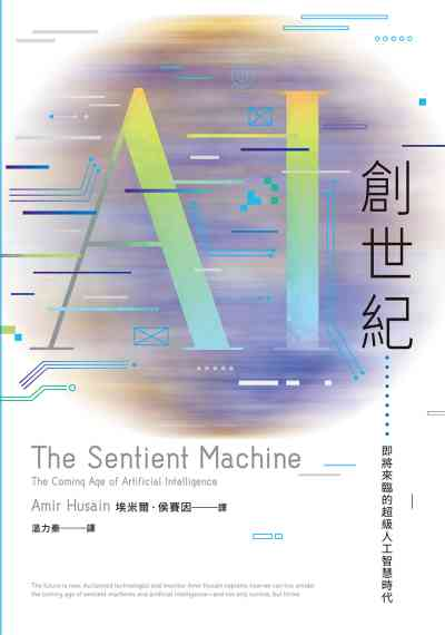 AI創世紀:即將來臨的超級人工智慧時代