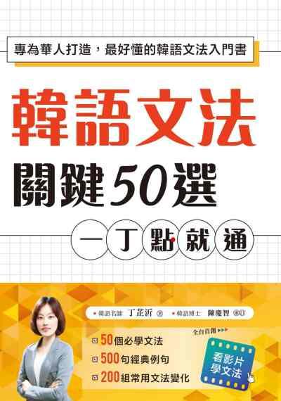 韓語文法關鍵50選, 一丁點就通:專為華人打造, 最好懂的韓語文法入門書