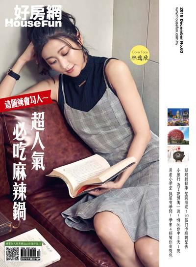 好房網雜誌 [第63期]:超人氣必吃麻辣鍋
