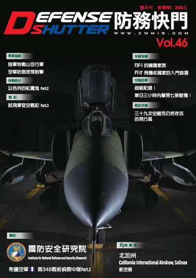 防務快門 [第46期]:北加州California International Airshow, Salinas航空展