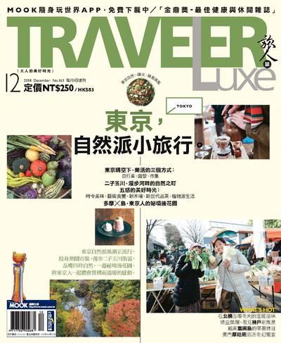 旅人誌 [第163期]:東京, 自然派小旅行