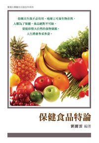 保健食品特論