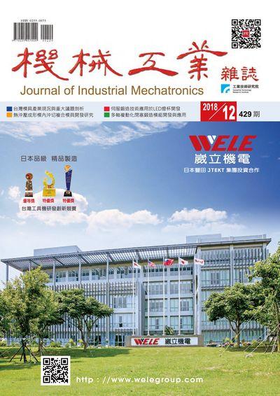 機械工業雜誌 [第429期]:崴立機電