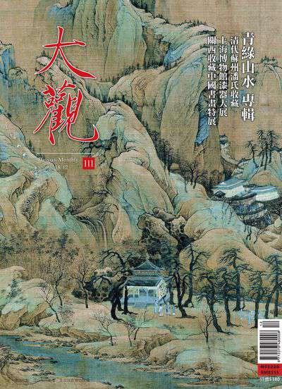 大觀月刊 [第111期]:青綠山水專輯