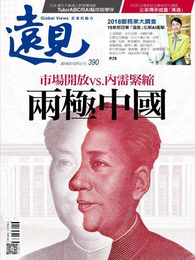 遠見 [第390期]:兩極中國