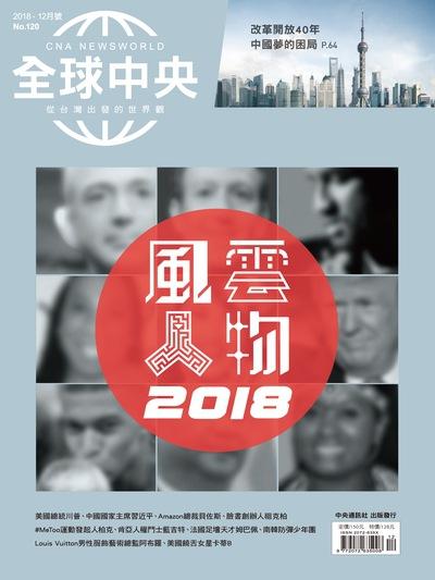 全球中央 [第120期]:風雲人物2018