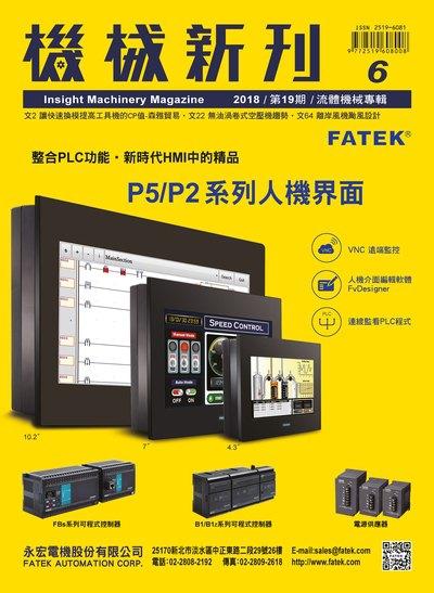 機械新刊 [第19期]:流體機械專輯