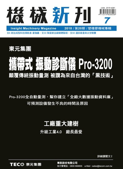 機械新刊 [第20期]:塑橡膠機械專輯