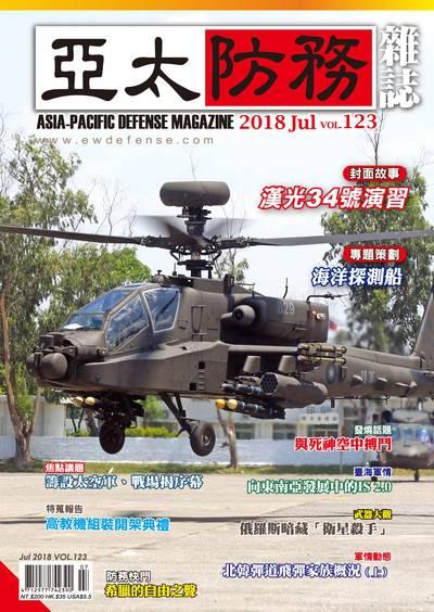 亞太防務 [第123期]:漢光34號演習