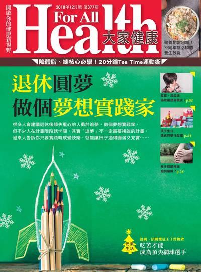 大家健康雜誌 [第377期]:退休圓夢 做個夢想實踐家