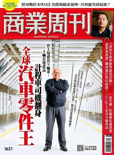 商業周刊 2018/12/10 [第1621期]:全球汽車零件王