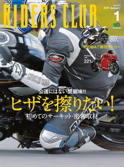 Riders club [January 2019 Vol.537]:ヒザを擦りたい!