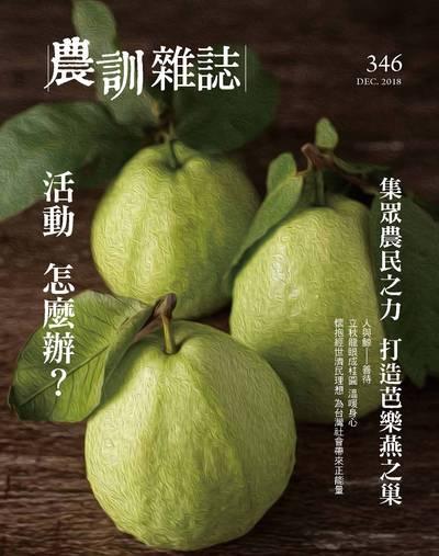 農訓雜誌 [第346期]:集眾農民之力 打造芭樂燕之巢