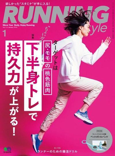 Running style [January 2019 Vol.115]:下半身トレで持久力が上がる!