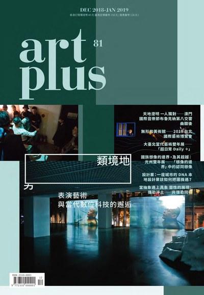 art plus (Taiwan) [第81期]:另類境地 : 表演藝術與當代科技的邂逅