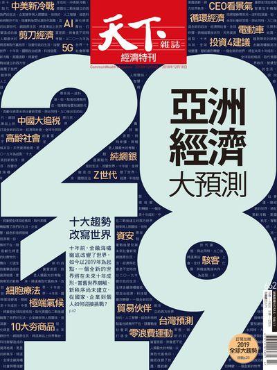 天下雜誌 2018/12/05 [第662期]:2019亞洲經濟大預測