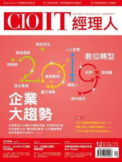 CIO IT經理人 [第90期]:2019企業大趨勢