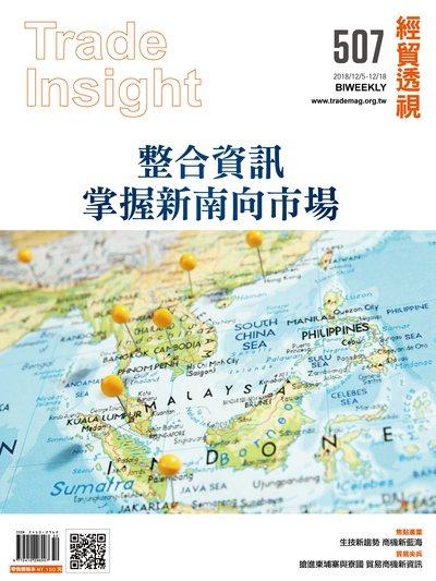 經貿透視雙周刊 2018/12/05 [第507期]:整合資訊 掌握新南向市場