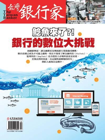 台灣銀行家 [第108期]:鯰魚來了?!銀行的數位大挑戰