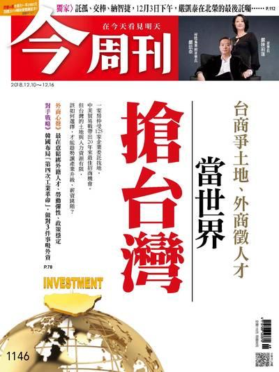 今周刊 2018/12/10 [第1146期]:搶台灣