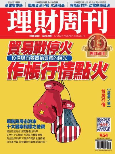 理財周刊 2018/12/07 [第954期]:貿易戰停火 作帳行情點火