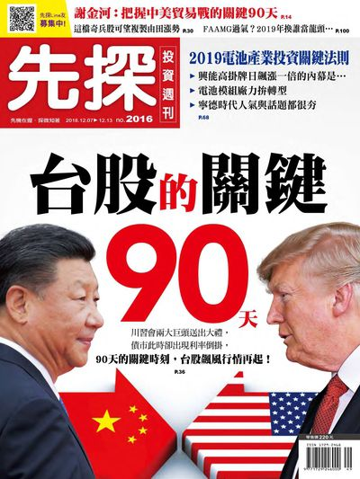 先探投資週刊 2018/12/07 [第2016期]:台股的關鍵90天