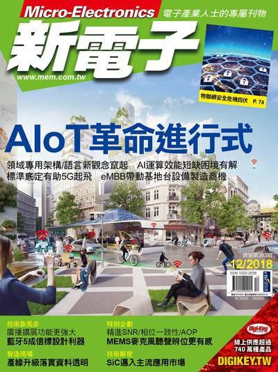 新電子 [第393期]:AIoT革命進行式