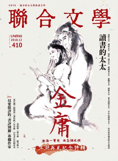 聯合文學 [第410期]:金庸 江湖再見紀念特輯
