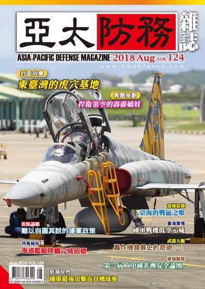 亞太防務 [第124期]:東臺灣的虎穴基地